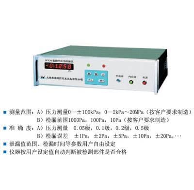 WY30型精密数字压力检漏仪